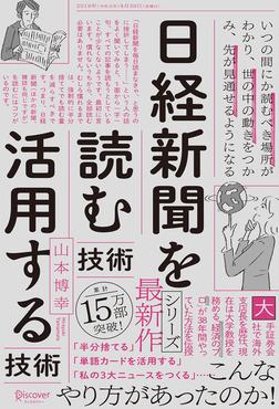 日経新聞を「読む技術」「活用する技術」-電子書籍