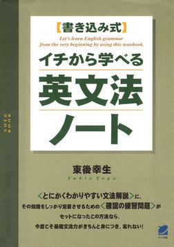 イチから学べる英文法ノート-電子書籍