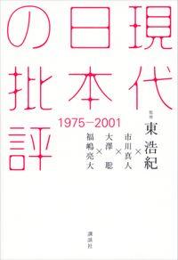 現代日本の批評(講談社)