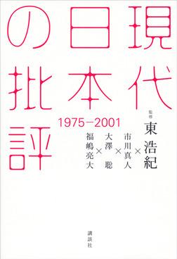 現代日本の批評 1975-2001-電子書籍