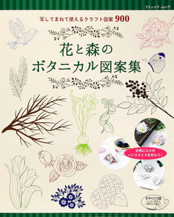 花と森のボタニカル図案集-電子書籍