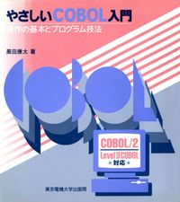 やさしいCOBOL入門 操作の基本とプログラム技法