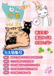 ねことも増刊vol.23