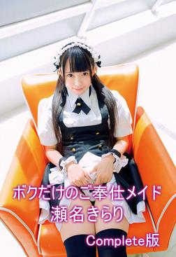 ボクだけのご奉仕メイド 瀬名きらり Complete版-電子書籍