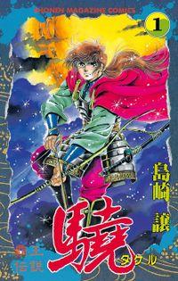 覇王伝説 驍(タケル)(1)