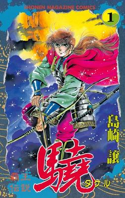 覇王伝説 驍(タケル)(1)-電子書籍