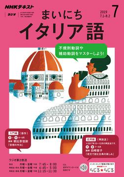 NHKラジオ まいにちイタリア語 2019年7月号-電子書籍