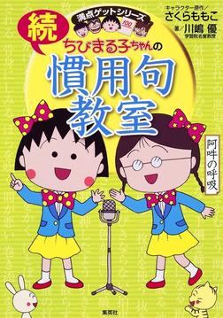 満点ゲットシリーズ ちびまる子ちゃんの続慣用句教室-電子書籍