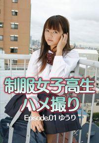 制服女子高生ハメ撮り Episode.01 ゆうり