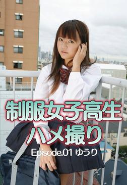制服女子高生ハメ撮り Episode.01 ゆうり-電子書籍
