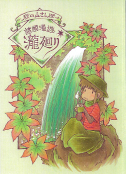 諸國漫遊瀧廻り-電子書籍