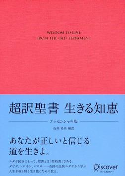 超訳聖書 生きる知恵 〈エッセンシャル版〉-電子書籍