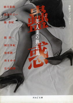 蟲惑~美人妻の熟れ肌≪完全版≫-電子書籍