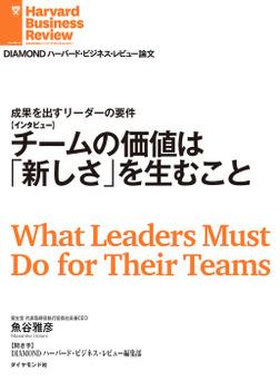 チームの価値は「新しさ」を生むこと(インタビュー)-電子書籍
