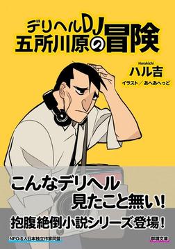 デリヘルDJ五所川原の冒険-電子書籍