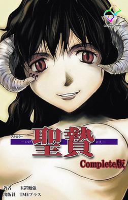 【フルカラー】聖贄 Complete版-電子書籍