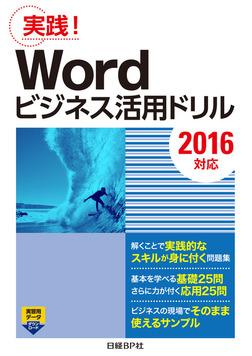Wordビジネス活用ドリル[2016対応]-電子書籍