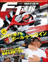 F1速報 2019 Rd06 モナコGP/インディ500特別編集号号
