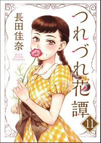 つれづれ花譚(分冊版) 【第11話】