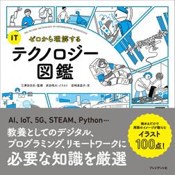 ゼロから理解するITテクノロジー図鑑-電子書籍