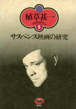 サスペンス映画の研究(植草甚一スクラップ・ブック5)-電子書籍