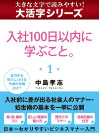 【大活字シリーズ】入社100日以内に学ぶこと。 1