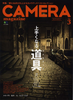 CAMERA magazine 2014.3-電子書籍