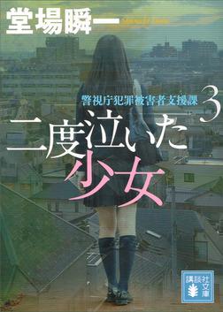 二度泣いた少女 警視庁犯罪被害者支援課3-電子書籍