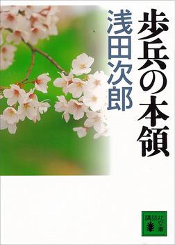 門前金融(『歩兵の本領』講談社文庫所収)-電子書籍