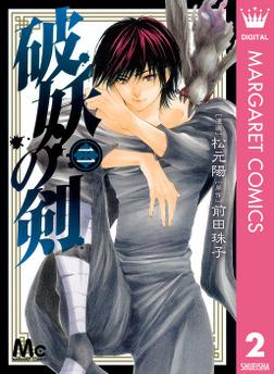 破妖の剣 2-電子書籍
