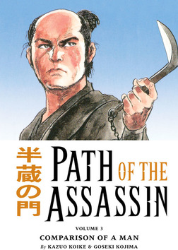 Path of the Assassin Volume 3: Comparison of a Man-電子書籍