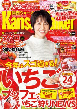 KansaiWalker関西ウォーカー 2019 No.3-電子書籍