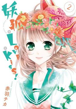 妖狐+LOVE×Kiss!  2-電子書籍