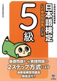 日本語検定 公式 練習問題集 5級