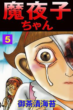 魔夜子ちゃん5-電子書籍