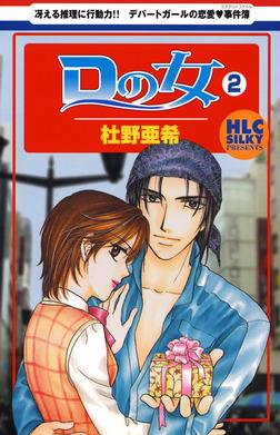 Dの女~銀座のデパートでヒミツの恋~ 2巻-電子書籍