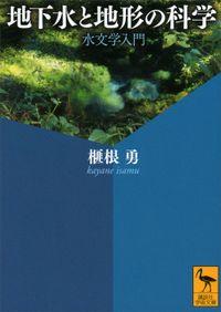 地下水と地形の科学 水文学入門(講談社学術文庫)
