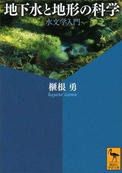 地下水と地形の科学 水文学入門-電子書籍