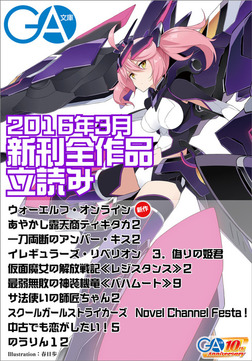 GA文庫2016年3月の新刊 全作品立読み(合本版)-電子書籍