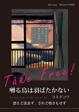 【無料】漂えど沈まず、されど鳴きもせず-電子書籍