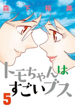 トモちゃんはすごいブス / 5-電子書籍