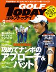 GOLF TODAY 2018年9月号