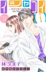 Love Silky イシャコイ【i】 -医者の恋わずらい in/bound- story19