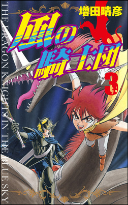 風の騎士団 3-電子書籍