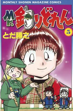 Mr.釣りどれん(5)-電子書籍