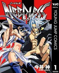NEEDLESS 1