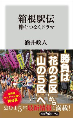 箱根駅伝 襷をつなぐドラマ-電子書籍