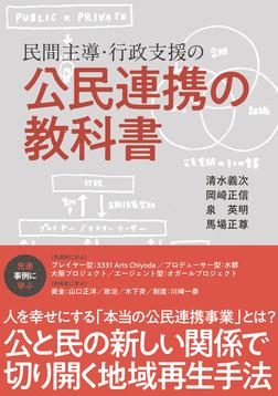 民間主導・行政支援の公民連携の教科書-電子書籍