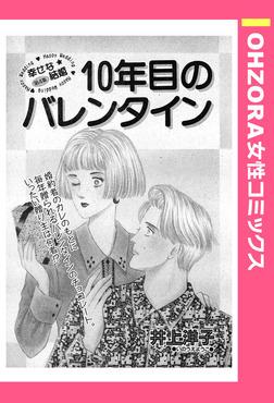 10年目のバレンタイン 【単話売】-電子書籍