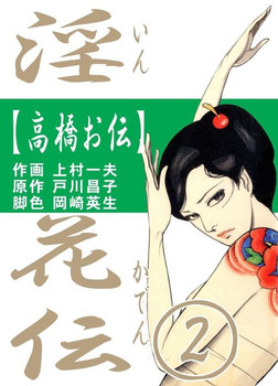 淫花伝2-電子書籍
